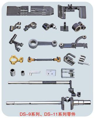 DS-9系列、DS-11系列零件